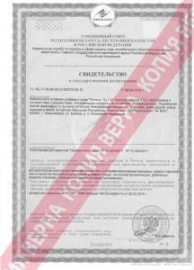 Сертификат Ху ган_1