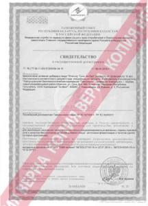 Сертификат Синь ан бао_1