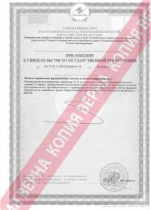Сертификат Синь ан бао_2
