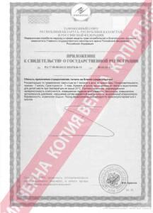 СертификатХу ган_2
