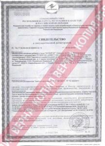 сертификат карвипар_1