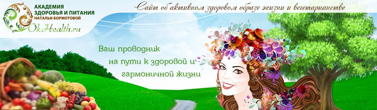 Блог Натальи Бормотовой Здоровье и долголетие. Новосибирск
